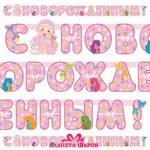 Гирлянда-буквы «С НОВОРОЖДЕННЫМ! Девочка»