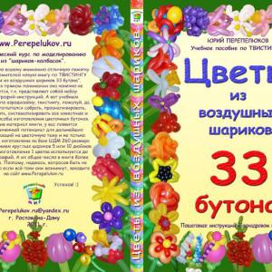 Уч.пособие Книга «Цветы из ШДМ», Россия