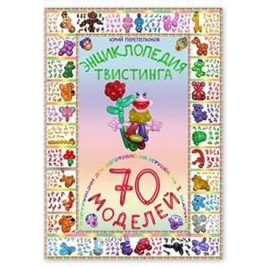 Уч.пособие Книга «70 моделей из ШДМ», Россия. Срок годности не ограничен производителем.