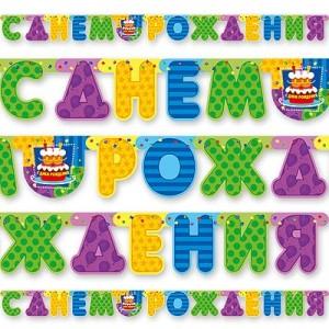 Гирлянда — буквы «С Днем Рождения Торт»