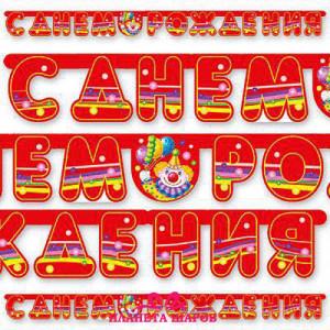 Гирлянда-буквы «С Днем Рождения. Клоун с шарами»