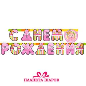 Гирлянда — буквы «С Днем рождения. Малыш девочка»