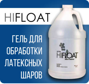 hi-float_1